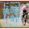 NHK チャリダー&暗峠
