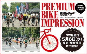 premium_bike_impression_2015