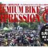 2016年もプレミアム・バイク・インプレッション(ロードバイク試乗会)が開催されるようです→2016/5/8