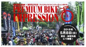 premium_bike_impression_2016