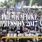 2017年のプレミアム・バイク・インプレッション(ロードバイク大試乗会)は5/7開催