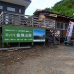 大弛峠手前の山梨県・金峰山荘に泊まってみた