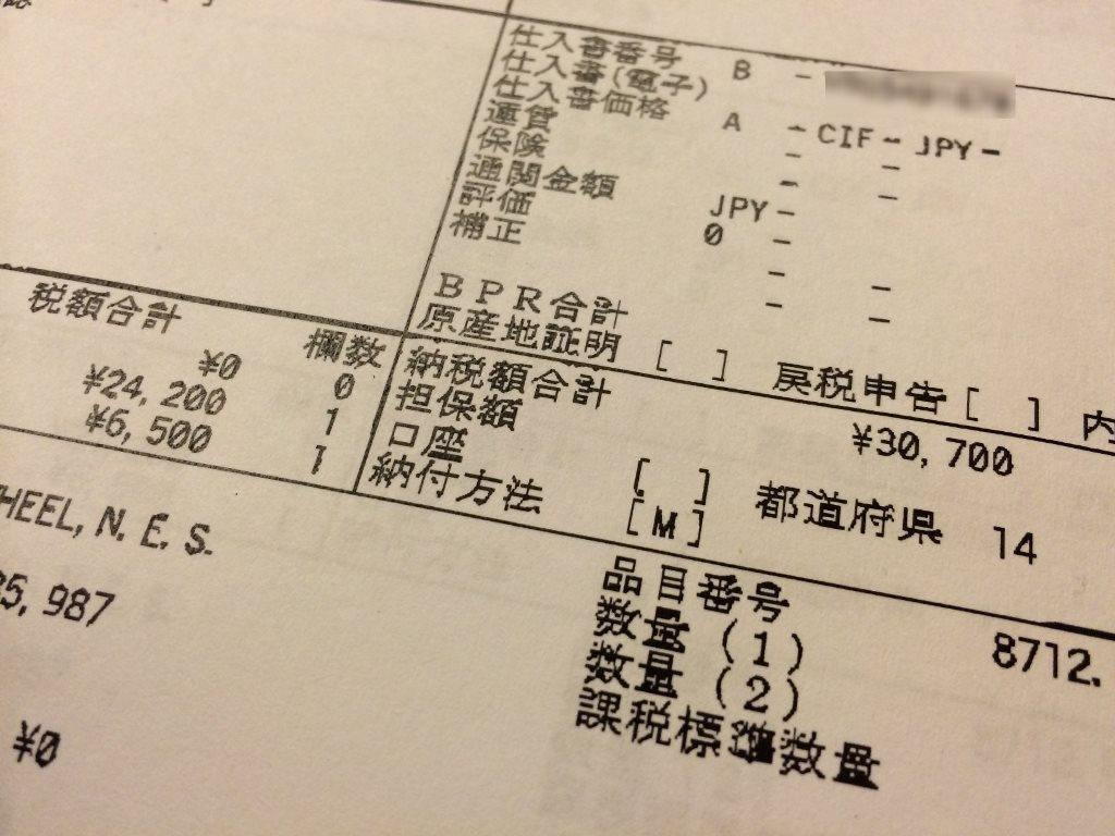 CANYON日本到着後の通関手続きについて【2】