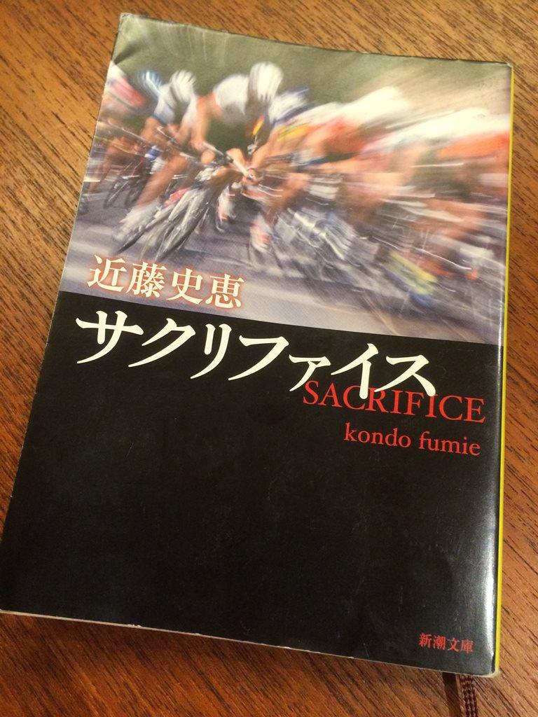 サイクルロードレースのミステリー小説「サクリファイス」を読んでみた