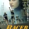 サイクルロードレースの映画DVD 『レーサー/光と影』