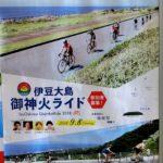 伊豆大島御神火ライド2018は9/8開催&豪華メンバー